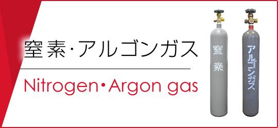 窒素・アルゴンガス