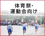 体育祭・運動会向け